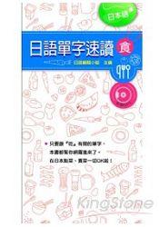 日語單字速讀:食
