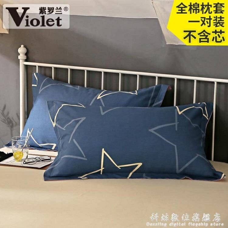 紫羅蘭床上用品 全棉枕套單人雙人 學生成人枕頭枕芯套純棉一對