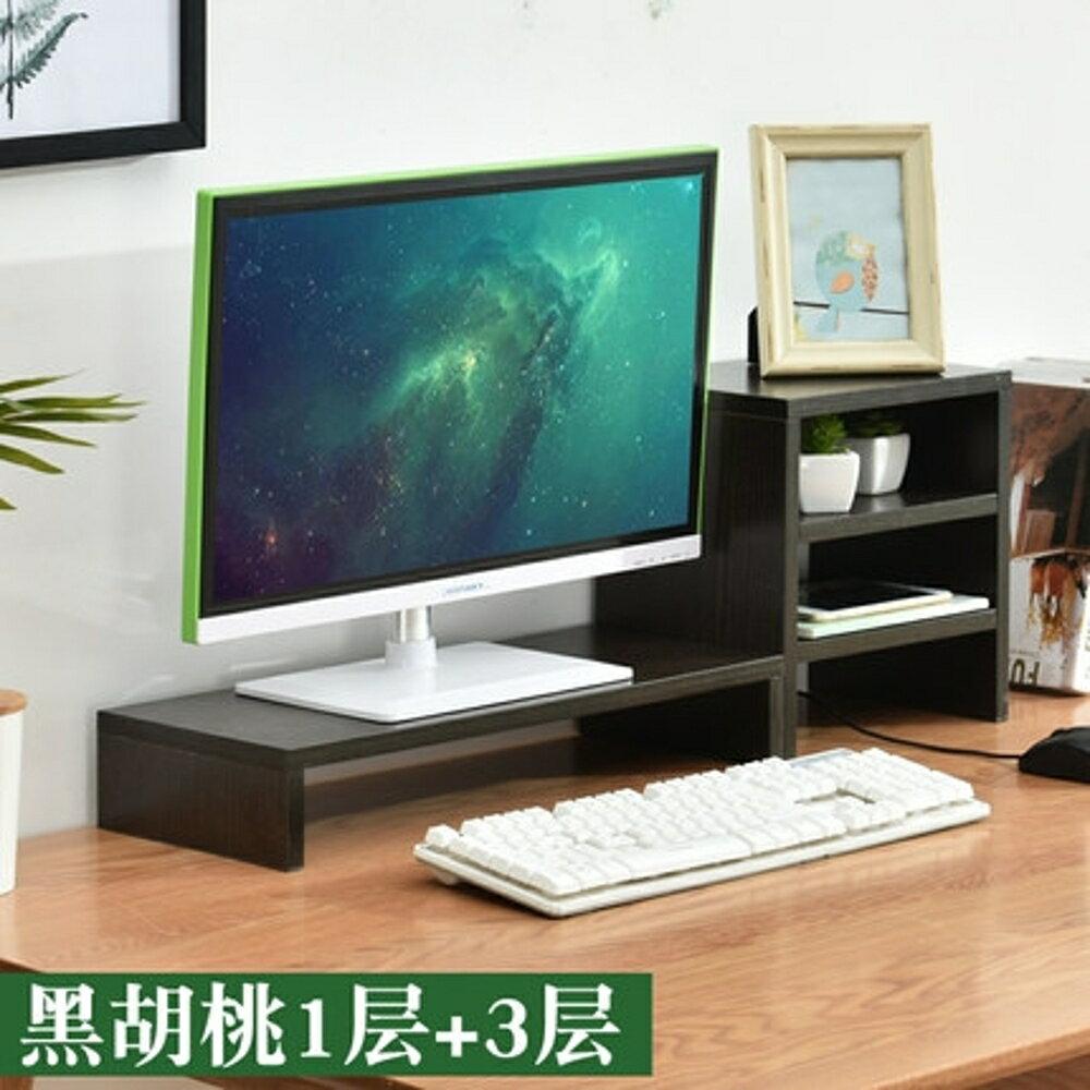 螢幕架 辦公室臺式電腦增高架桌面收納置物架墊高屏幕架子顯示器底座支架【全館82折】