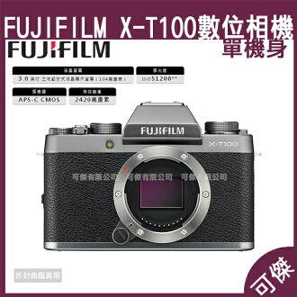 可杰 富士 Fujifilm X-T100 BODY 机身 微单眼 单眼 相机 XT100 4K录影 恒昶公司货 免运