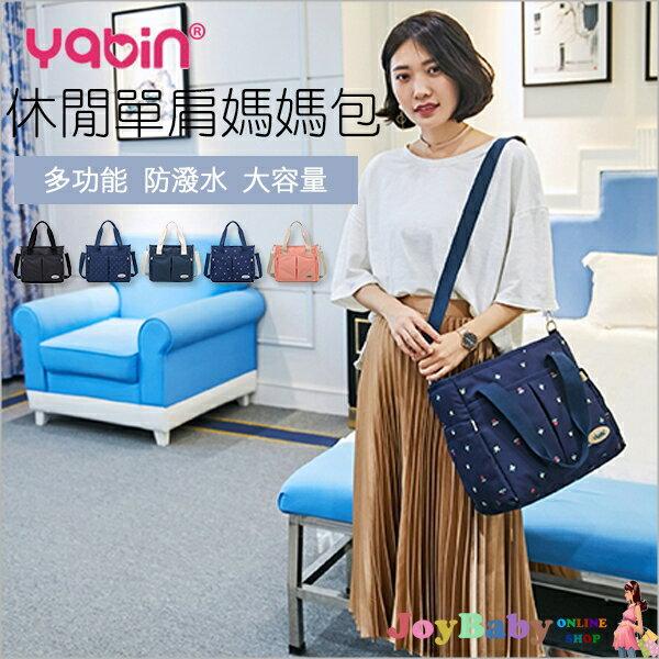 媽媽包小號單肩斜挎包手提包內裡保溫YABIN台灣總代理JoyBaby