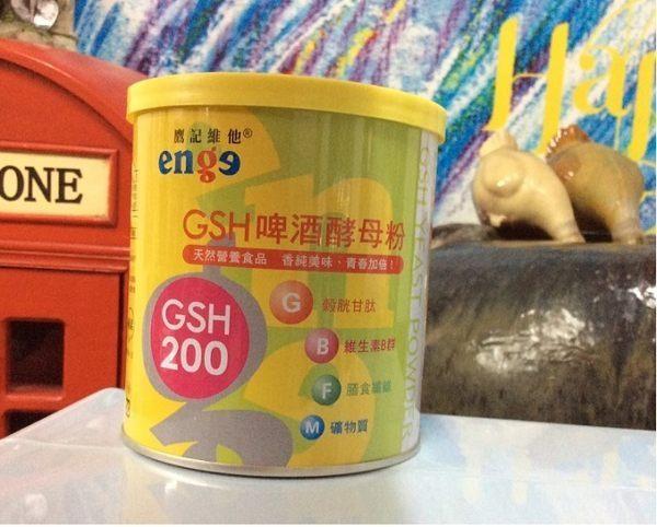 4罐特惠會昌鷹記維他GSH啤酒酵母粉320g罐