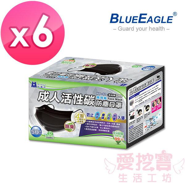 愛挖寶生活工坊:【藍鷹牌】成人四層式平面黑色全黑酷黑活性碳防塵口罩50入*6盒NP-12XBK*6免運費