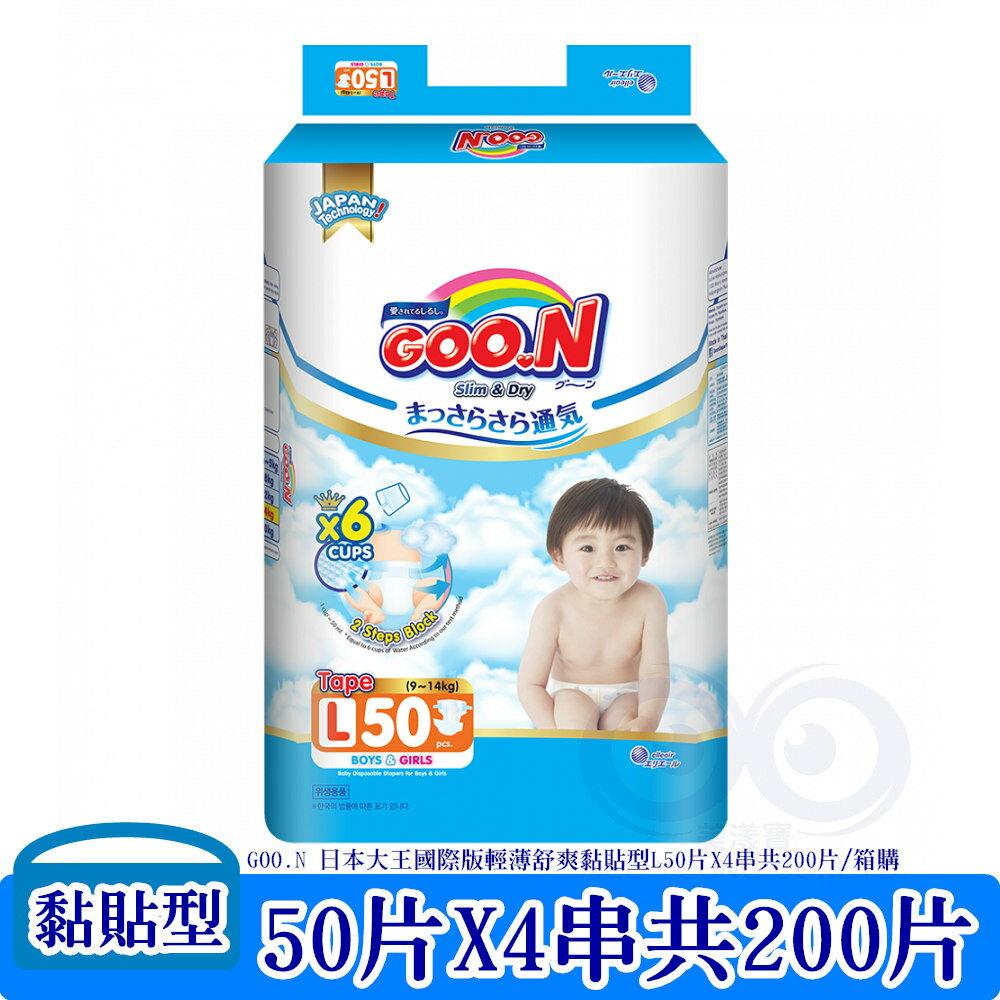 大王 輕薄 舒爽 黏貼型 L50片x4串共200片箱購