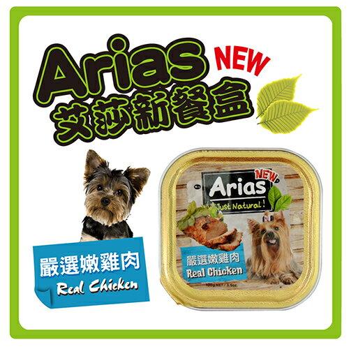 【力奇】新艾莎餐盒 嚴選嫩雞肉-100g-30元【新包裝】 可超取(C181B12)