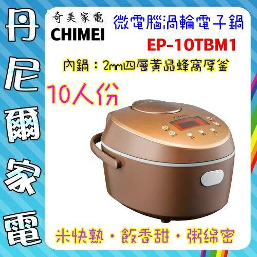 本月特價3台【CHIMEI 奇美】10人份微電腦渦輪電子鍋《EP-10TBM1》米快熟‧飯香甜‧粥綿密