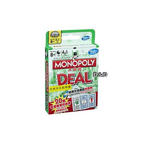 《MB智樂遊戲》新版地產大亨紙牌交易遊戲