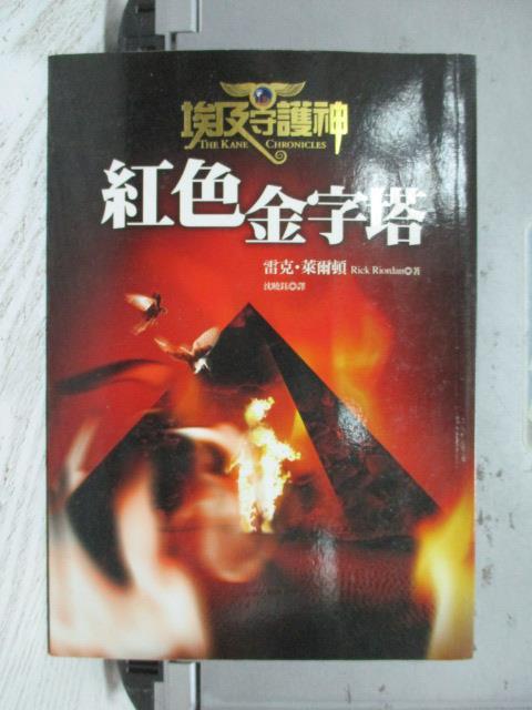 【書寶二手書T3/一般小說_NSS】埃及守護神1_紅色金字塔_沈曉鈺, 雷克萊爾頓