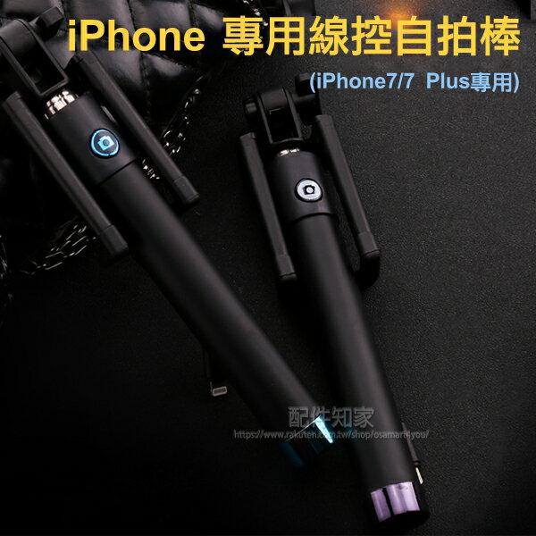【Lightning 介面線控自拍棒】Apple iPhone 7/7 Plus/6/6 Plus 5/5s/SE 手機插充電孔/自拍架伸縮棒/自拍神器-ZX
