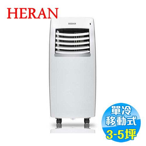 禾聯 HERAN 移動式冷氣 3-4坪 HPA-28M