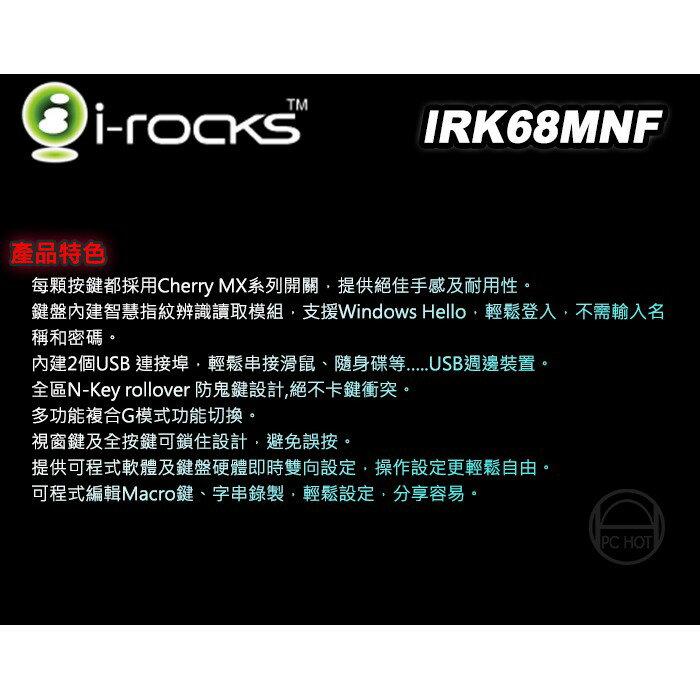 降價特賣中【PCHot】i-Rocks 艾芮克 IRK68MNF 機械式鍵盤 無背光版 指紋辨識 側刻 茶軸 青軸 紅軸