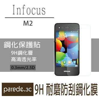 Infocus M2 9H鋼化玻璃膜 螢幕保護貼 貼膜 手機螢幕貼 保護貼【Parade.3C派瑞德】