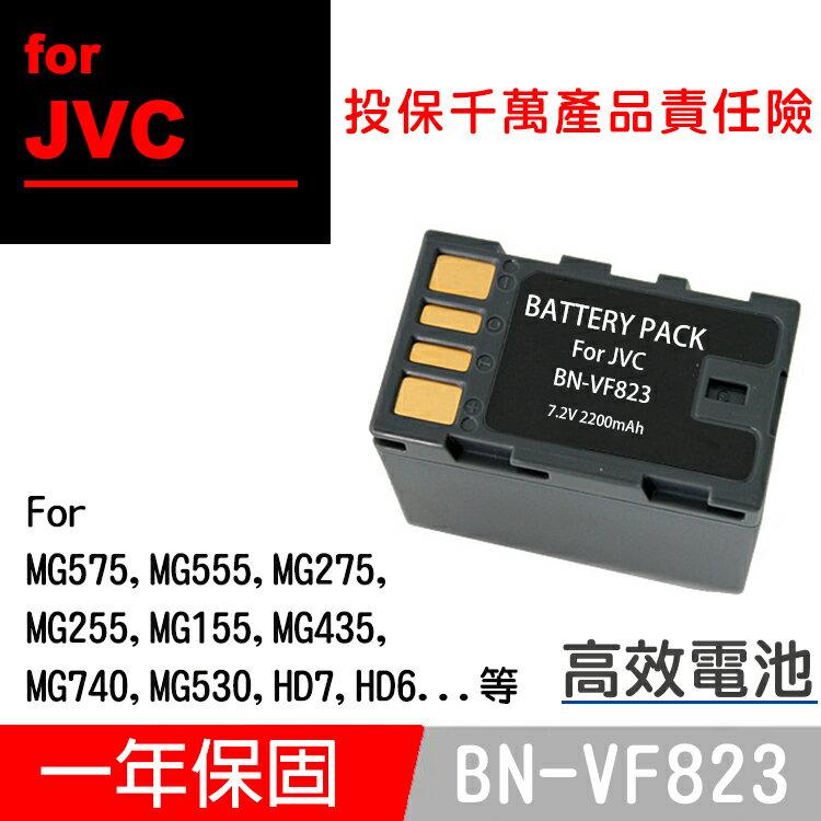 特價款@攝彩@JVC BN-VF823 電池 MG575 MG555 MG275 MG255 MG155 MG435