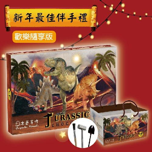 【歡樂隨享版】(代可可脂) 恐龍化石巧克力 (一盒$499) - 限時優惠好康折扣