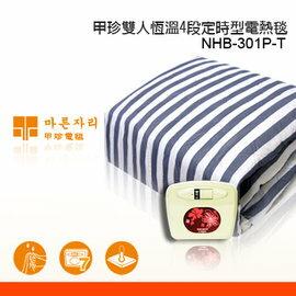 ★樂焙客☆▼ 原裝進口 ▼韓國甲珍☆型號NHB-301P-T恆溫4段定時型電熱毯