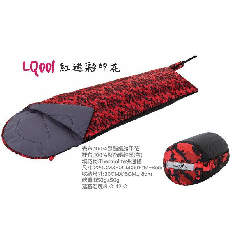 現貨免運 100%台灣製 露營睡袋 WildFun 輕巧型睡袋