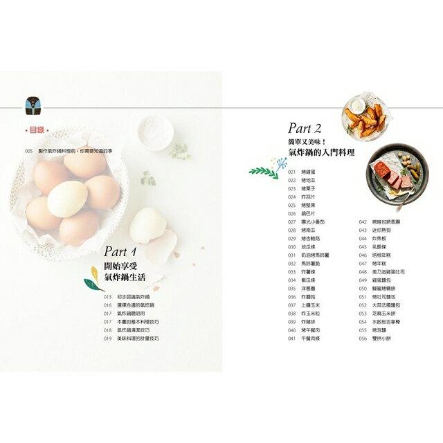 【預購】少油.超美味,氣炸鍋料理:烤全雞、炸薯條、做甜點,氣炸鍋人氣料理100道 1