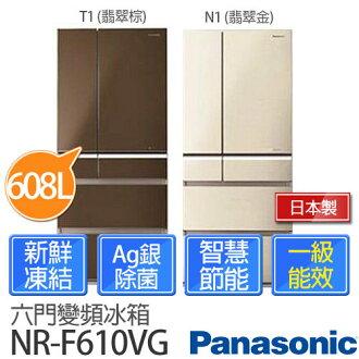 Panasonic 608公升頂級 ECONAVI 六門變頻冰箱 NR-F610VG