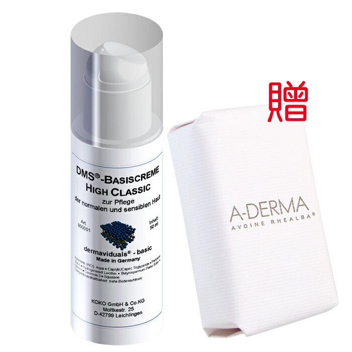DMS德妍思 DMS角質層修護基礎乳50ml(中性型) 加贈 A-DERMA燕麥非皂性潔膚皂100g