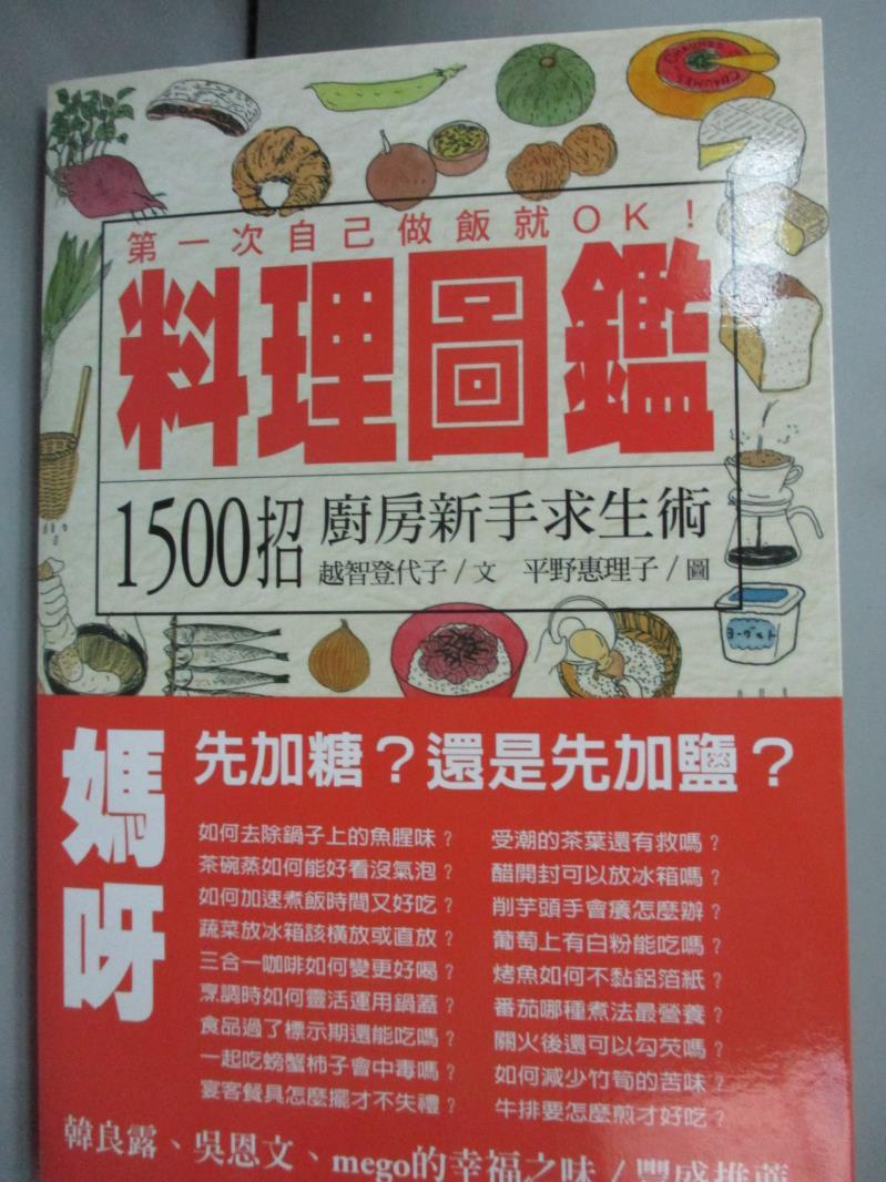【書寶 書T1/餐飲_HMV】料理圖鑑-1500招廚房新手求生術_越智登代子
