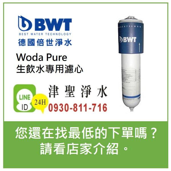 津聖【給小弟我一個報價的機會LINEID:0930-811-716】BWT德國倍世生飲水WodaPure專用濾心|WODA-PURE
