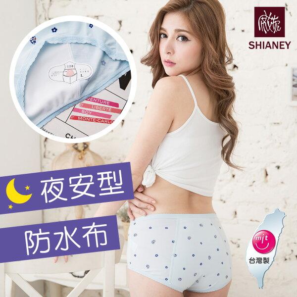 女生俏皮可愛生理褲 貼身又貼心 台灣製造 No.358-席艾妮SHIANEY