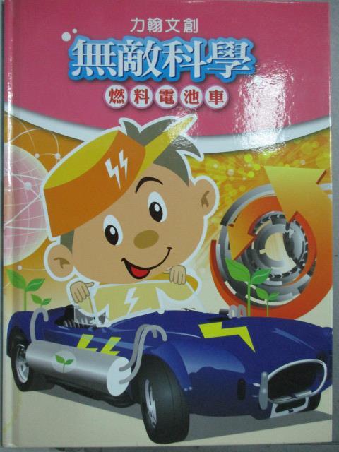【書寶二手書T7/科學_QJI】無敵科學02燃料電池車_吳志榮