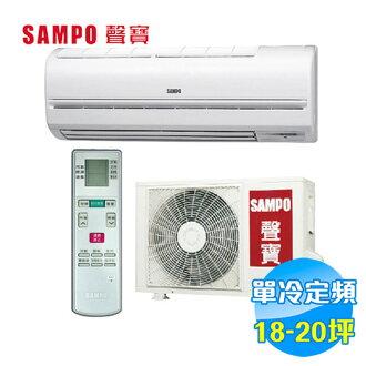聲寶 SAMPO 定頻分離式一對一冷氣 AU-PA110 / AM-PA110L