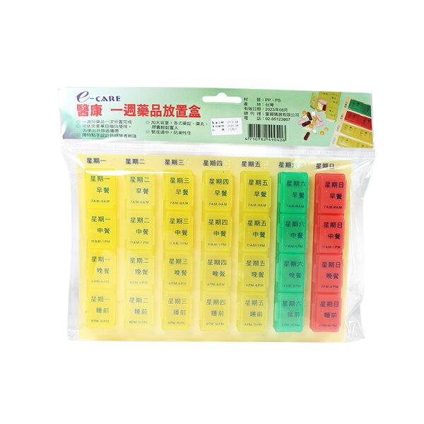 【醫康生活家】E-CARE醫康一週藥盒