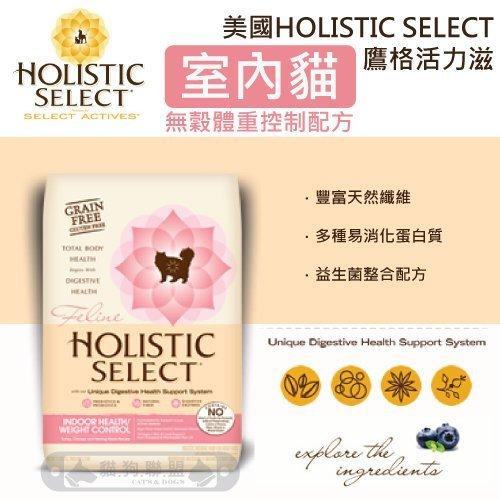 貓狗樂園 HOLISTIC SELECT活力滋~室內貓~無穀體重控制配方~2磅~510元