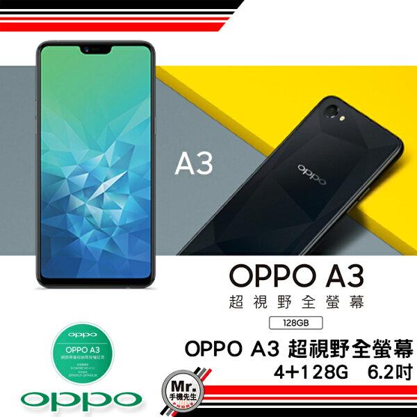 OPPOA36.2吋全螢幕4+128G1600萬畫素AI臉部辨識CPH1837美顏雙卡雙待手機先生