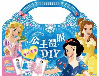 迪士尼公主禮服DIY─皇家盛宴