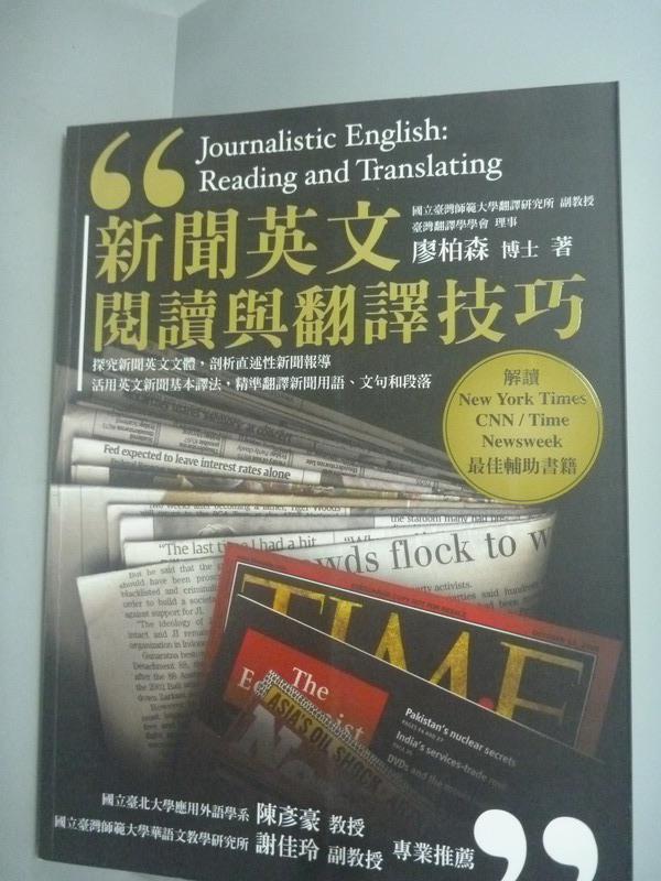 ~書寶 書T9/語言學習_QII~新聞英文閱讀與翻譯技巧_廖柏森