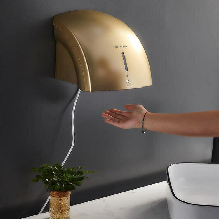 全自動感應烘手器手部烘干機衛生間干手機洗手間干手器洗手吹干器 四季小屋