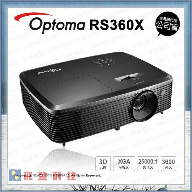 ~投影機~Optoma 奧圖碼 RS360X XGA 商務投影機 3600高流明 支援藍光