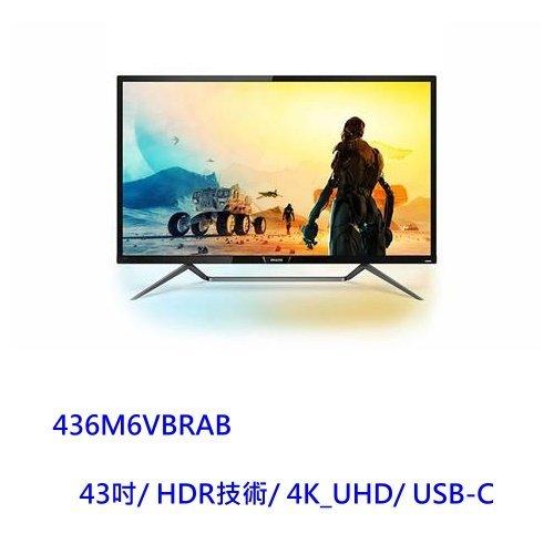 【新風尚潮流】Philips飛利浦電腦液晶顯示器螢幕43型內建喇叭HDMIDP436M6VBRAB