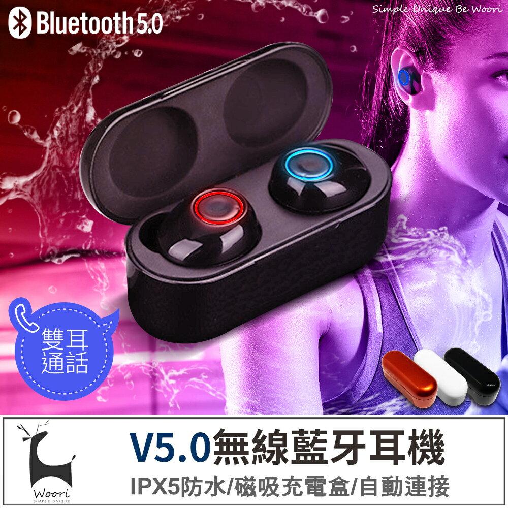 【公司貨】真無線藍牙5.0 雙耳無線藍牙耳機 防汗防水 運動藍芽耳機 無線耳機 聽音樂LINE通話 語音控制 磁吸充電盒 0