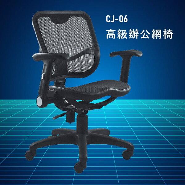 【大富】CJ-06『官方品質保證』辦公椅會議椅主管椅董事長椅員工椅氣壓式下降舒適休閒椅辦公用品可調式