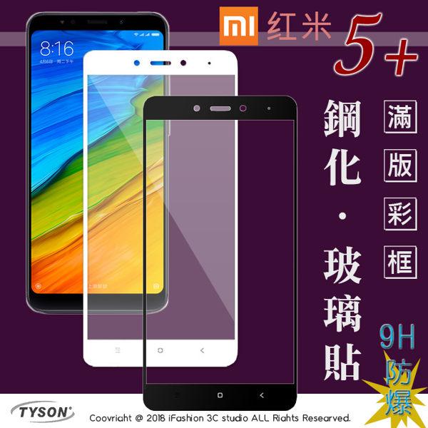 【愛瘋潮】99免運MIUI紅米5Plus(5.99吋)2.5D滿版彩框鋼化玻璃保護貼9H
