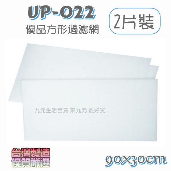 【九元生活百貨】UP-022 優品方形過濾網/90x30cm 濾油棉網 排油煙機濾網