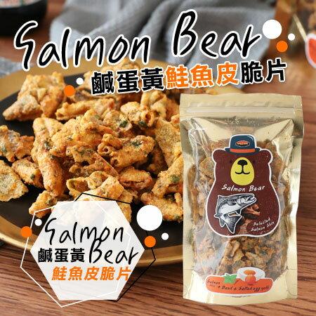 泰國 Salmon Bear 鹹蛋黃鮭魚皮脆片 70g 鹹蛋黃 鮭魚皮 鹹蛋魚皮 泰國餅乾 餅乾【N103063】