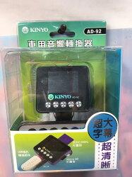 【八八八】e網購~【KINYO 車用音響轉換器AD-92】365761車用音響轉換器 汽車用品