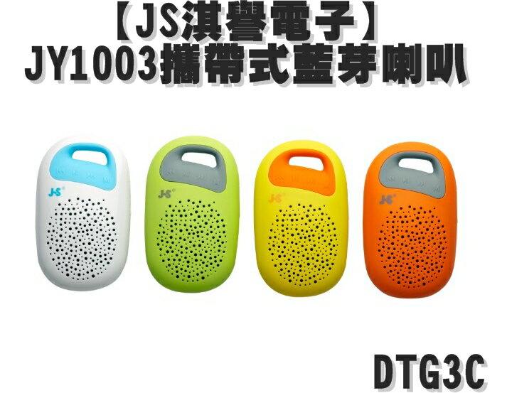 【迪特軍3C】JS JY-1003 JY1003  攜帶式藍牙音箱 最新藍牙4.0 支援TF卡 自動識別來電優先接聽