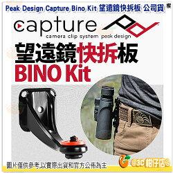 Peak Design Capture Bino Kit 望遠鏡快拆板 公司貨 ARCA 夾座 1/4螺孔 防水鋁件