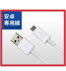 現貨充電線 Micro USB 安卓充電線 傳輸線 小米 ASUS SONY Samsung HTC  LG【B07】