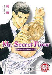 Mr.Secret Floor~小說家的惡作劇音符【限】
