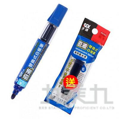 SDI 直液替換式白板筆超值包 S510VP 藍