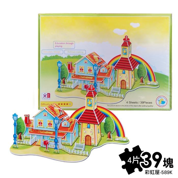 【Love Buy】3D立體造型拼圖 (彩虹屋-589K)(拼裝尺寸(小)約37x18x20cm)