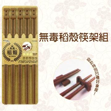 【珍昕】無毒稻穀筷架組10雙入~(25.8cm) / 筷子