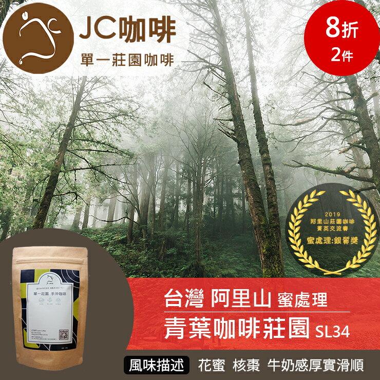 台灣 阿里山 青葉咖啡莊園 蜜處理 - 1 / 4磅 or 半磅豆【JC咖啡】★送-莊園濾掛1入 ★2月特惠豆 0